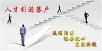 海南省辦理戶口遷入需要的攻略