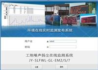 SLFW-YC01扬尘监测仪售后有保证