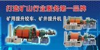 2JK3,5X2,1P觸摸屏顯示鎢礦井下安裝設備分刨