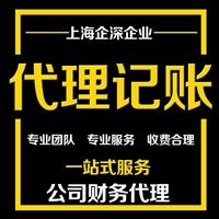 找徐匯區稅務代理財務