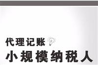 找徐匯區稅務代理-企深財務