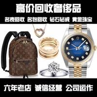 晉城黃金的回收價是多少、回收名包名表、二手包一般回收價格