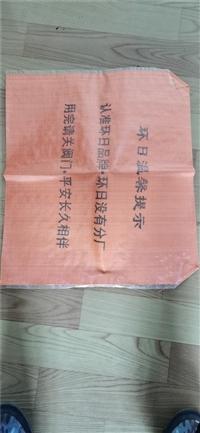 黑龙江彩印编织袋定做,塑料编织袋价格