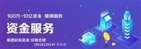 上海非融資性擔保公司并購多少錢