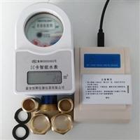 吉林防水水表一卡通水电表