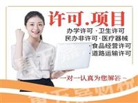 成都市青白江企業注冊代辦學校