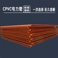 晋中市cpvc电力管厂家