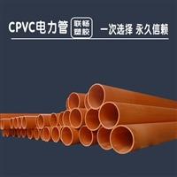 大庆市CPVC电力管供应厂家