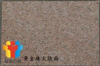 江西光面黄金麻花岗岩生产厂家