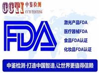 激光脱毛仪FDA认证费用