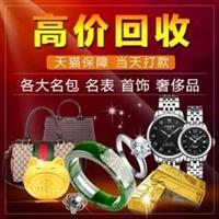 晉城老風祥黃金回收價格、名表回收多少價格、二手包包回收多少錢