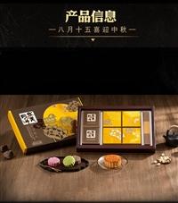湖北黃石市華美月餅廠家代工OEM