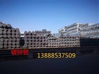 云南熱鍍鋅鋼管報價 云南熱鍍鋅管供應商電話
