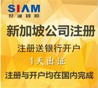 新加坡的公司注冊-注冊公司 新加坡公司注冊資本