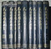 石景山區庫存圖書收購電話