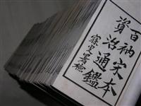 臺州市解放前舊書回收