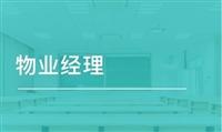 梅州市物業經理證報名考試時間及其報考條件ph
