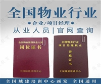 柳州市物業經理證考試報名時間及報考條件l