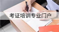 隴南市物業經理證在哪里報考及其這個證書怎么報i