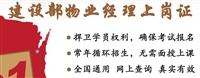 麗江市報考物業經理證報名考試考證中心及報考費多少錢p