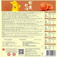 廣東清遠市華美月餅團購價格表