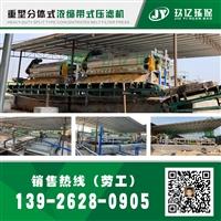 洗沙泥漿處理設備水洗砂污泥處理設備機制砂淤泥壓泥機