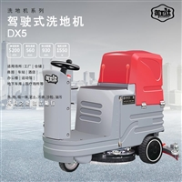 揚州駕駛式洗地機 洗地機生產廠家洗地機型號齊全