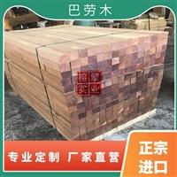 巴勞木原木 巴勞木防腐木板材 進口紅巴勞木 園林黃巴勞木