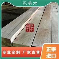 巴勞木板材 巴勞木防腐木欄桿紅巴勞木 黃巴勞木價格