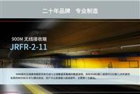 北京昆仑海岸900M无线接收端JRFR-2-11