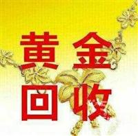 枣强本地黄金回收枣强哪里黄金回收
