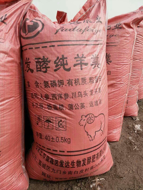 湖南羊粪厂家 湖南湘潭羊粪厂家 湖南发酵羊粪 多少一包