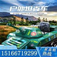 新型戶外游樂設備 雪地坦克車 仿真游樂坦克車