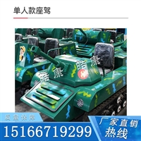 四人游樂坦克任你飛 越野坦克車 雙人履帶游樂坦克車