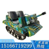 大千世界無奇不有 小型雙人坦克車 冰雪越野坦克車