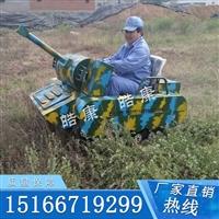 新型游樂坦克大戰 小型雪地游樂坦克車 冰雪游樂設備