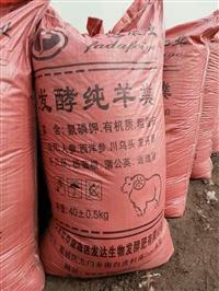 羊糞有機肥料 腐熟羊糞加工原料 農家純糞便 廠家直銷