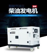 10kw靜音柴油發電機