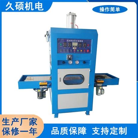 TPU腰带/暖宫腰带高频焊接机 暖宫腰带高周波同步熔断机