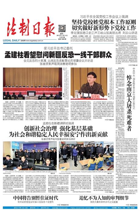 法制日报广告部公告电话-中国法制日报广告登报多少钱