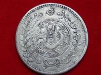收购喀什道大清银币价格怎么样