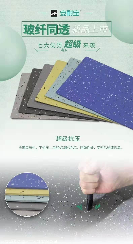北京海淀商用地胶多少钱