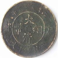 大清铜币中间滇字去哪里上 门收购好
