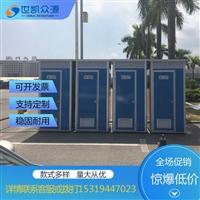 厂家直销移动厕所 移动卫生间 流动洗手间 生态环保厕所工地厕所