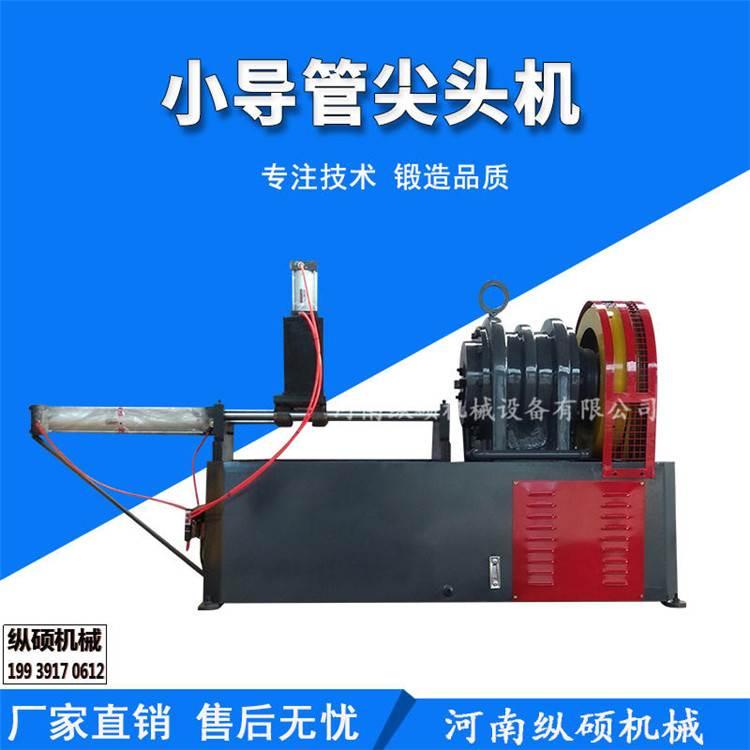 钢管尖头机价格 超前小导管缩尖机机组