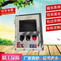 防爆儀表箱外殼400500溫控儀電流轉速控制開關防爆儀表配電箱