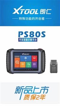 朗仁PS80S汽車故障檢測儀 PS80/PS70PRO/PS90診斷電腦 廠家