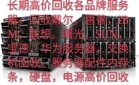 上海浪潮原厂16G32G内存回收专业回收