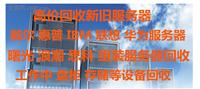 北京惠普DL388Gen9服务器回收多少钱