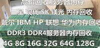 深圳浪潮600G900G硬盘回收报价